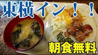 【無料朝食】格安ビジネスホテル 東横インに宿泊 GoToキャンペーン