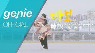 런치송 프로젝트 LUNCHSONG  project - 바보 Silly love song Official M/V