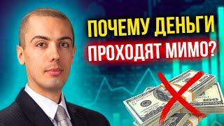 Финансовые возможности - Почему Деньги проходят мимо?