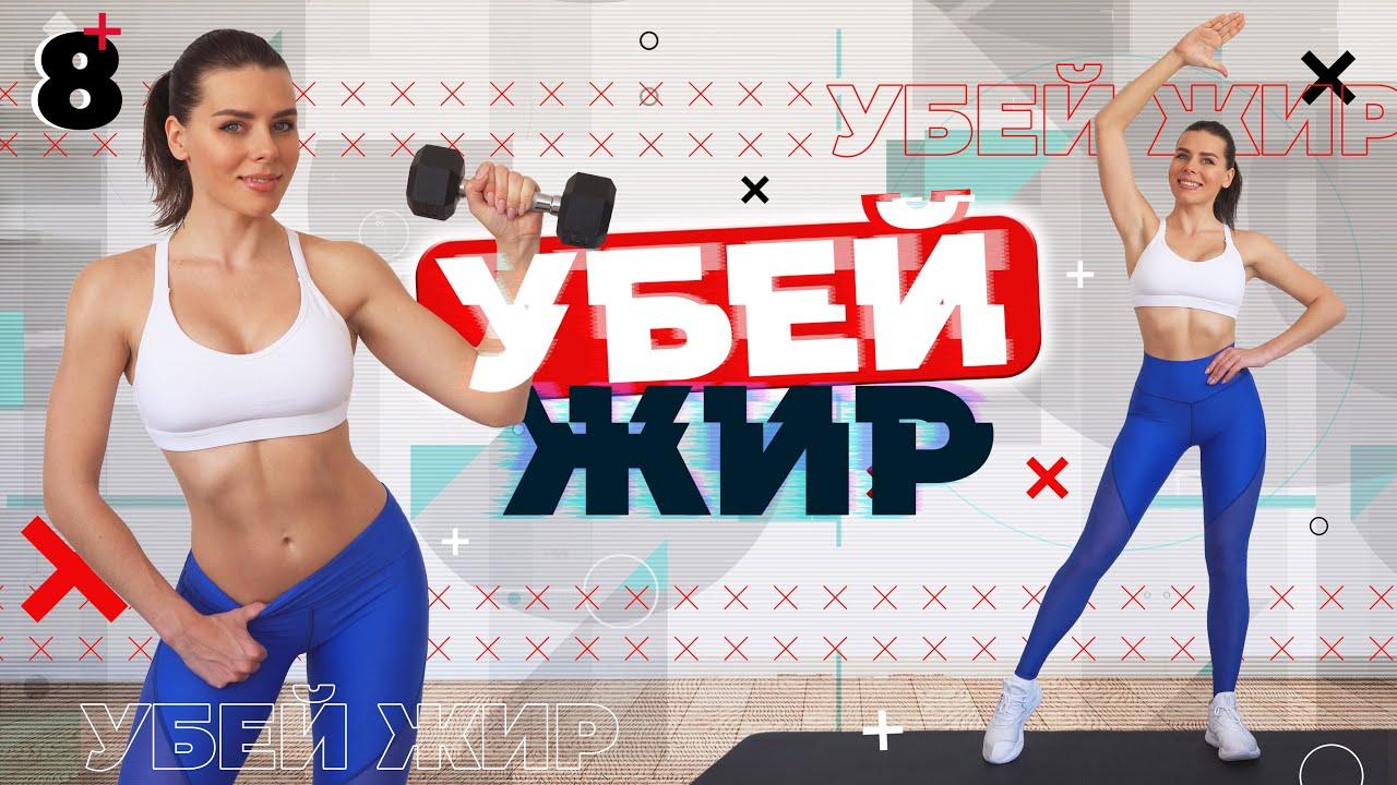 УБЕЙ ЖИР 8 Тренировки Для Похудения ДОМА
