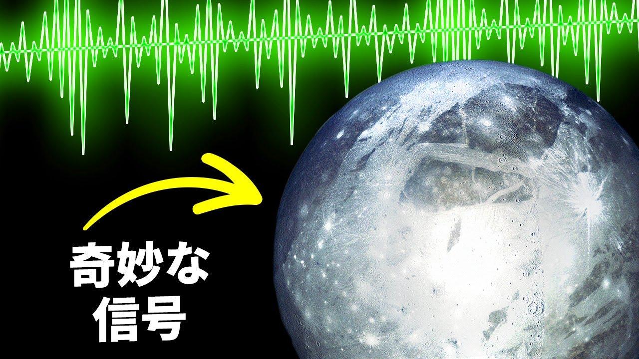 木星の衛星から探知された奇妙な信号とは?!