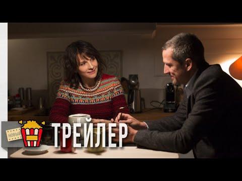 ДВОЙНАЯ ЖИЗНЬ — Официальный русский трейлер | 2017