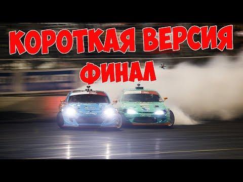 ФИНАЛ СЕЗОНА! Формула Дрифт 2019! House of Drift | КОРОТКАЯ ВЕРСИЯ на РУССКОМ!