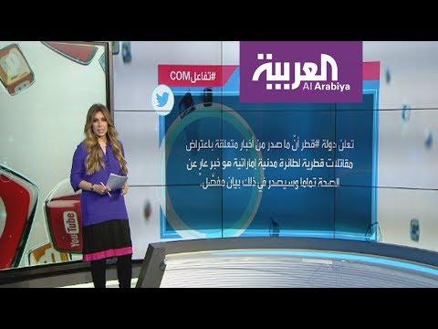 تفاعلكم: قطر تعترض طائرة إماراتية يتصدر قائمة الأعلى تداولا على تويتر  - 17:21-2018 / 1 / 15