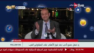 follow on - رد فعل عمرو أديب بعد فوز الأهلي على المقاولون العرب