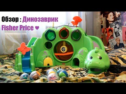TAG / Развивающий Динозавр Fisher Price ♥♥♥ Игрушки для детей , игры для детей ♥ обзор ♥