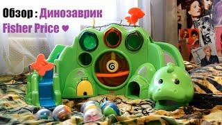 TAG / Розвиваючий Динозавр Fisher Price ♥♥♥ Іграшки для дітей , ігри для дітей ♥ огляд ♥