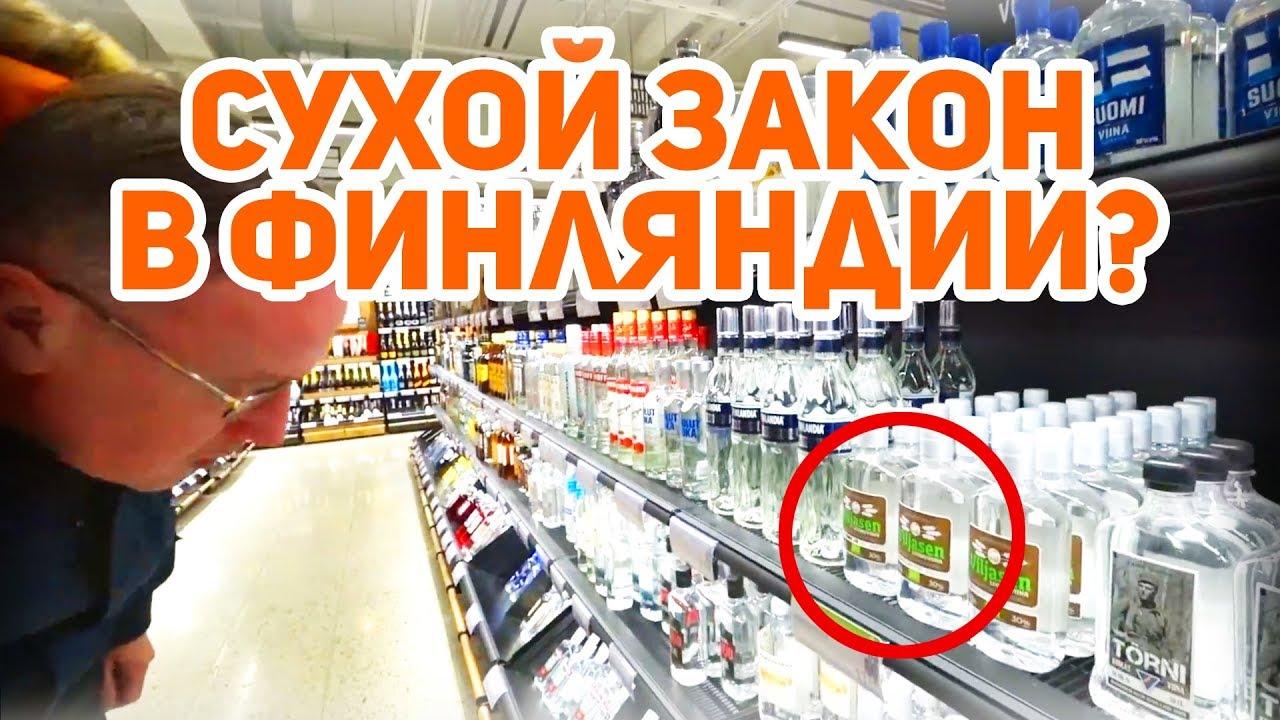 Сухой закон в Финляндии? Магазины ALKO