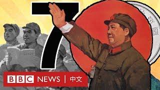 中共建政70年的歷史回顧- BBC News 中文