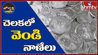 చెలకలో వెండి నాణేలు  || Jordar News | hmtv