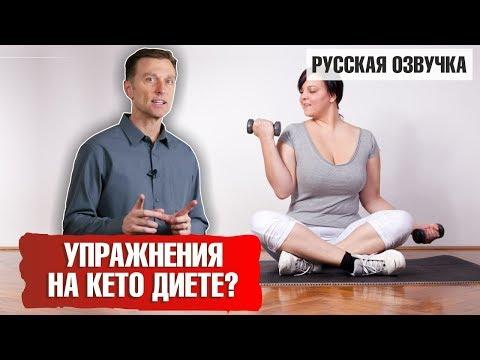 КЕТО диета - нужны ли УПРАЖНЕНИЯ ДЛЯ ПОХУДЕНИЯ (русская озвучка)