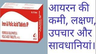Iron And Folic Acid Tablet, uses, dosage, side effects | खून की कमी को सही करे |