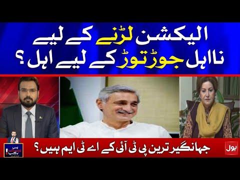 Jahangir Tareen is an ATM of PTI?