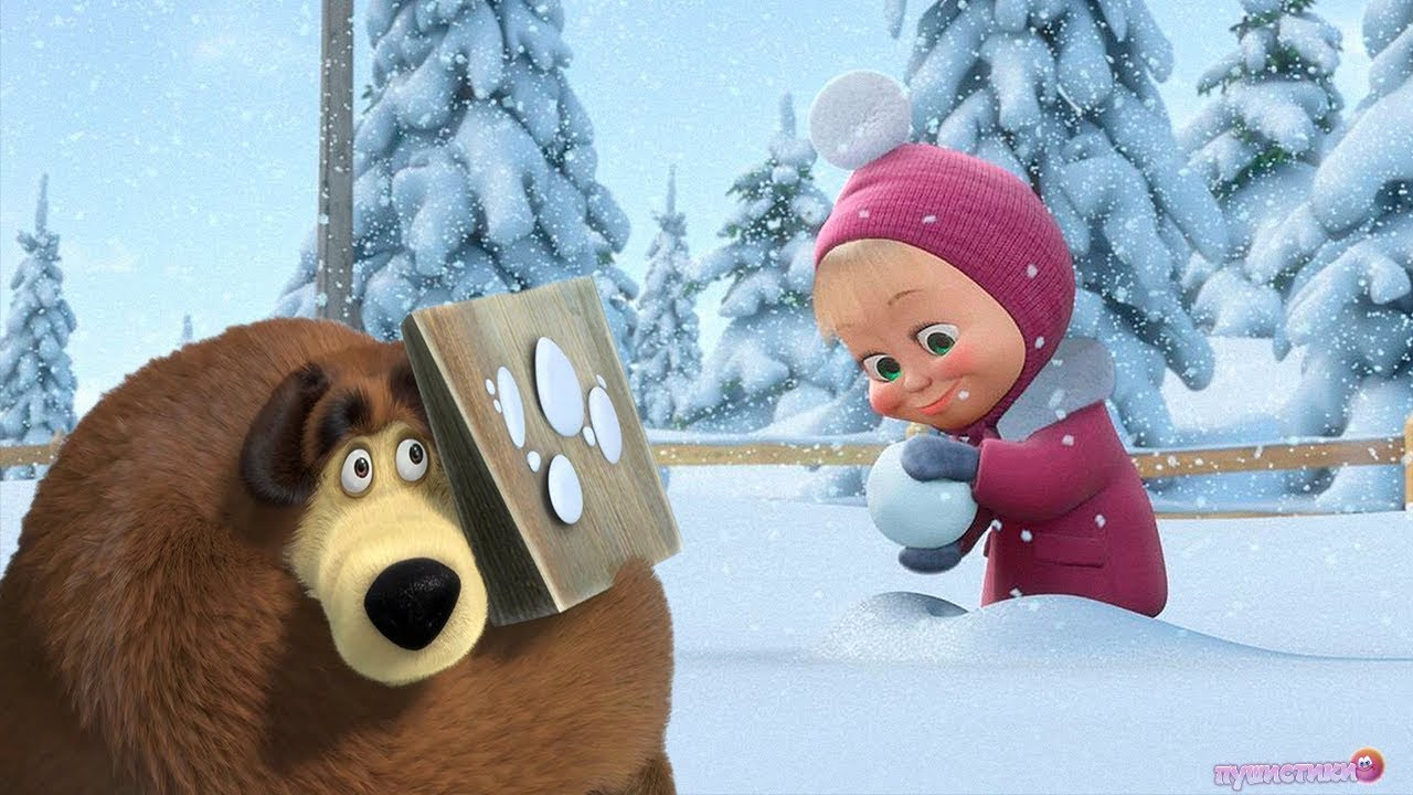 селфи картинки маши и медведя зима задирала много, всегда