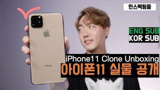 [국내최초] 아이폰11 클론 언박싱!!! / iPhone 11 Clone Unboxing!!!(ENG SUB)