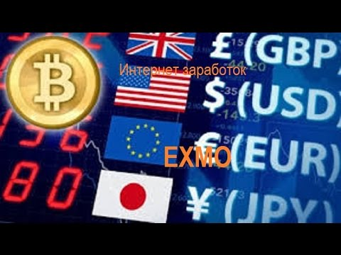 Биржа криптовалют #Exmo. Покупка. Продажа. Bitcoin. Oбмен биткойн