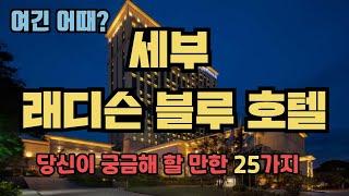 (세부 블루투어)_호텔, 리조트_022_  래디슨블루 …