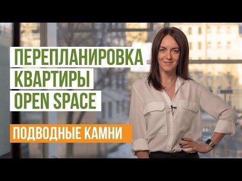 Перепланировка квартиры Open Space. Подводные камни квартир со свободной планировкой