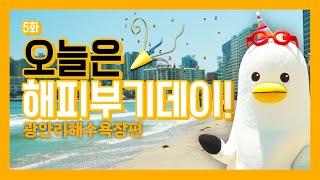 생일 축하 받으러 광안리로 간 부기   (feat. 펭…