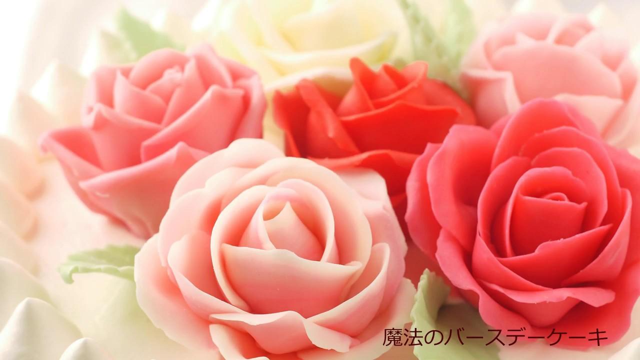 バラの作り方/魔法のバースデーケーキ