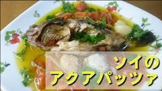 釣った魚で意外に簡単!「白身魚のアクアパッツァ」レシピ a recipe of acqua pazza of a rockfish