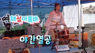 6월 12일 채설아품바 야간열공 작은거인 예술 공연단 …