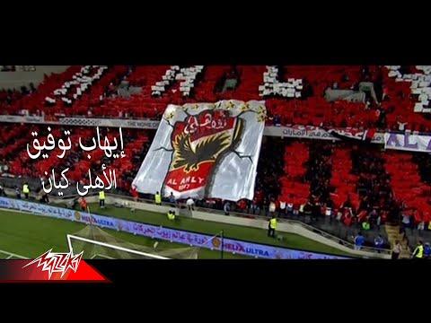 Ehab Tawfik - El Ahly Kayan   2020   ايهاب توفيق - الأهلي كيان