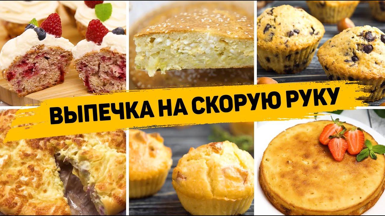 12 Рецептов ВЫПЕЧКИ на СКРОРУЮ РУКУ - Бесподобно Вкусная ВЫПЕЧКА На любой ВКУС!