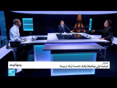 الجزائر: فرضية تولي بوتفليقة ولاية خامسة تزداد ترجيحا  - نشر قبل 2 ساعة