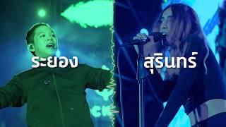 chang-music-connection-ระยอง-amp-สุรินทร์