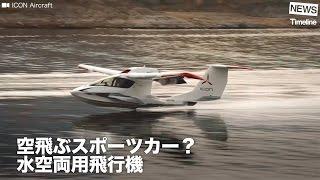 [NEWS] 空飛ぶスポーツカー? 水空両用飛行機