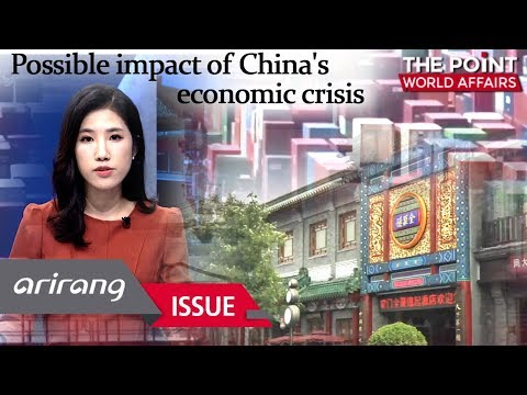 [The Point : World Affairs] Possible impact of China's economic crisis