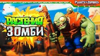 БОСС ГАРГАНТЮА 🧟 Plants vs Zombies: Battle for Neighborville (Растения против зомби)