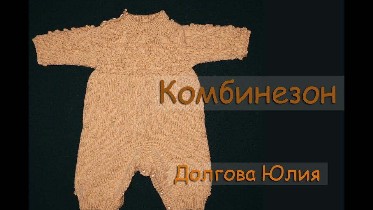 Мастер класс по вязанию комбинезона для новорожденного 593