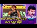 7 year old kid gets standing ovation at Megastar Chiranjeevi 63rd birthday celebrations - TV9