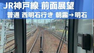 【山陽本線 前面展望】JR神戸線 普通(朝霧→明石)JR西日本207系