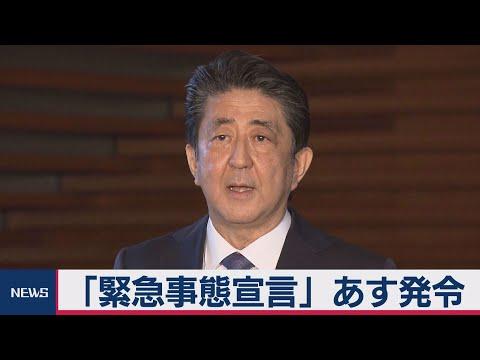 2020/04/06 安倍総理「緊急事態宣言」あす発令