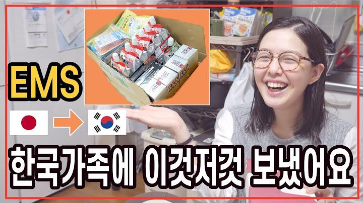 한일부부 국제커플🇰🇷🇯🇵|한국 가족에게 EMS로 선물 보내기 EMS 일본 EMS 韓国 韓国家族にEMSでプレゼントを送りました. 코로나 시국 만나기 힘든 가족에게