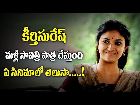 Keerthy Suresh to do Mahanati Savitri Role Again for Another Movie | Y5 tv |