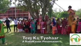 Teej - RadioKasoot