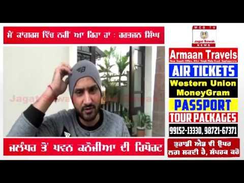 Interview With Harbhajan Singh Bhajji On Joining Congress