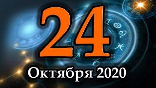 Гороскоп на сегодня 24 Октября 2020 года