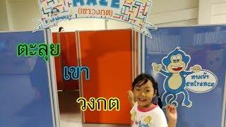 ครั้งแรกตะลุยเขาวงกต | สวนสนุก Blue Monkey| by The Kids TV