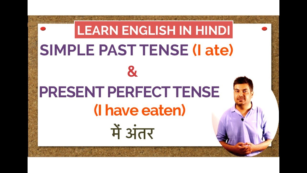 LEARN ENGLISH - SIMPLE PAST TENSE (मैंने खाना खाया) & PRESENT PERFECT  TENSE(मैं खाना खा चुका हूँ)