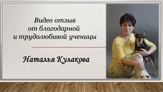 Видео отзыв об уроках от Натальи Кулаковой