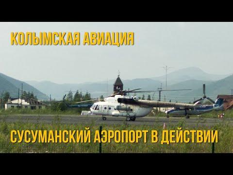 Авиация на Колыме. Сусуманский аэропорт в действии. Споттинг