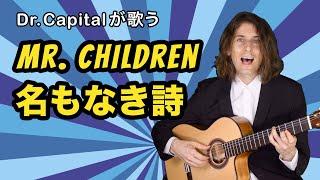 Mr. Children の 名もなき詩 - Dr. Capital