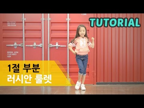 Red Velvet Russian Roulette Dance Tutorials Top 15 Australian