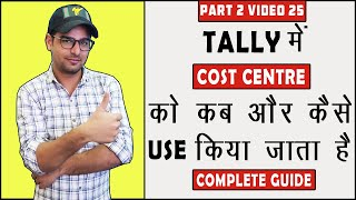 99 : Use of Cost Centre in Tally | Cost Centre & Cost Category in Tally