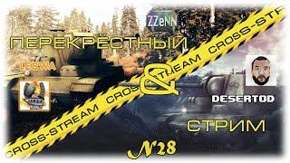 Cross Stream №28: LeBwa и Desertod
